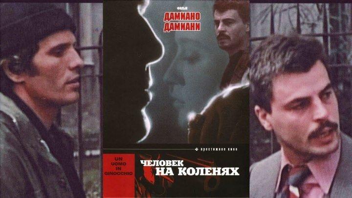 Человек на коленях (Италия 1979) 16+ Драма, Криминальный фильм, Триллер