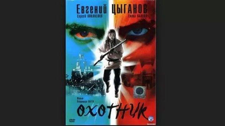 ОХОТНИК. 2006 Фантастика, Фэнтези, Приключения, Русские