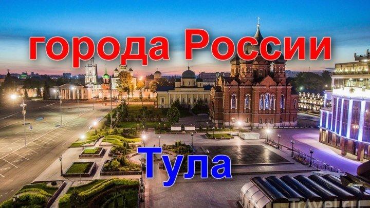 города Росси: Тула