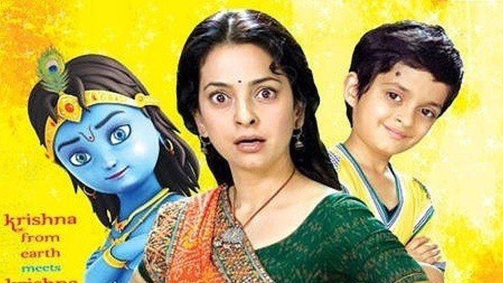 Я – Кришна (2013) Main Krishna Hoon