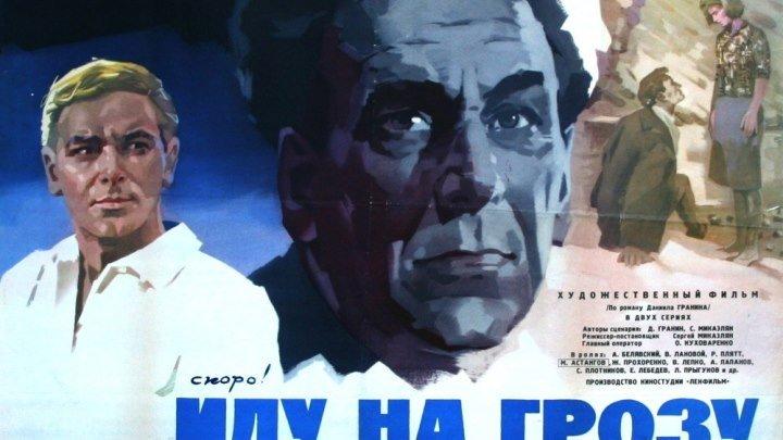Иду на грозу (СССР 1965) Социальная драма, Экранизация _ 2 СЕРИИ