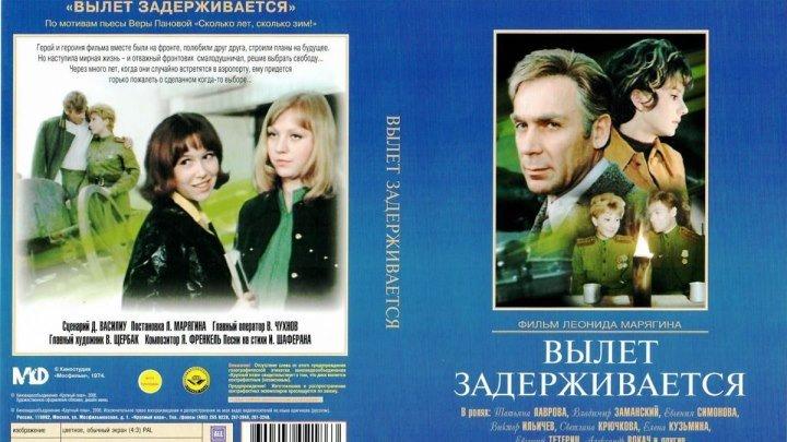 Вылет задерживается 1974_ Советское кино_ Мелодрама, военный жизненый и филосовский