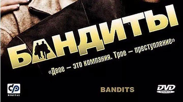 Бандиты (2001) комедия HD