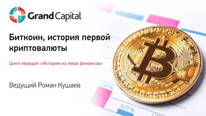 Биткоин - история первой криптовалютыю. Истории из мира финансов. Выпуск 8