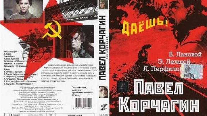 Павел Корчагин (1957)..СССР..