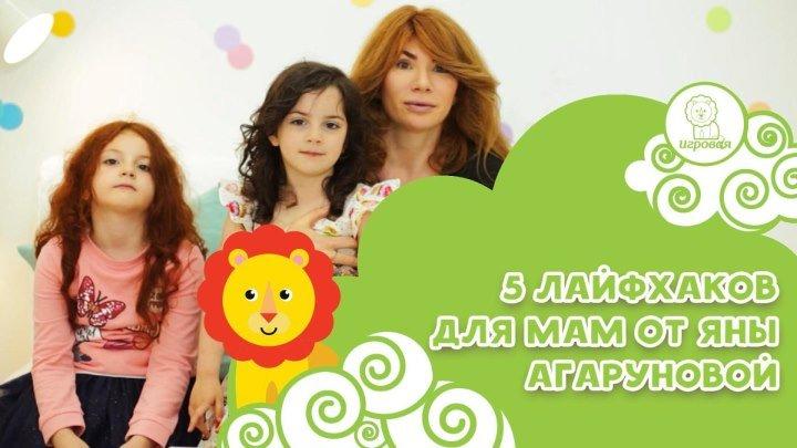 5 лайфхаков для мам от Яны Агаруновой