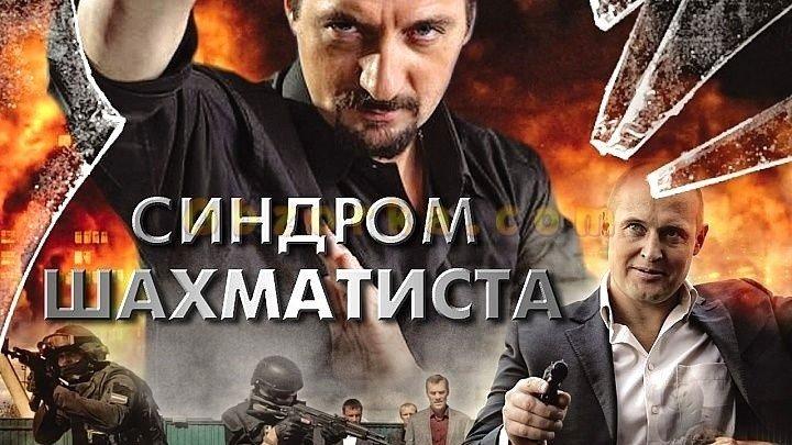 Синдром шахматиста 2014 Россия Сериал боевик