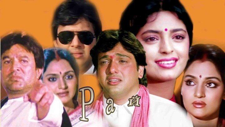 Рай (1990) Индия