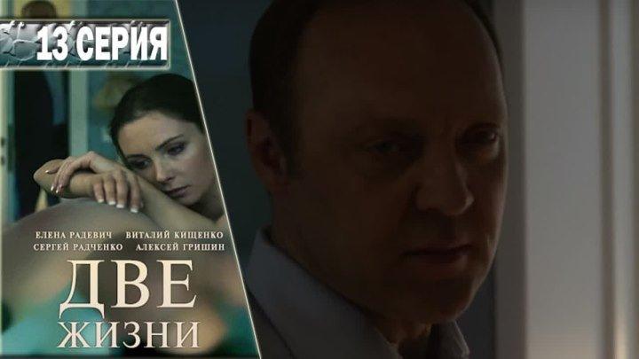 Две жизни 1 Сезон 13 серия