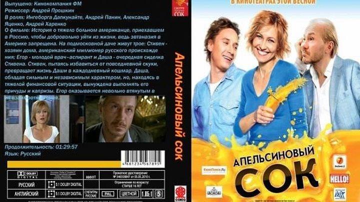 Апельсиновый сок (2010)..комедия..Россия