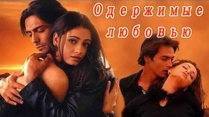 Одержимые любовью (2001) Индия