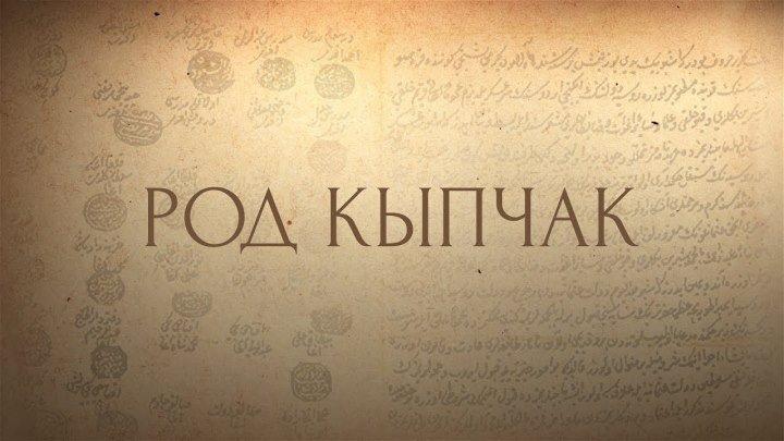 Карачи-беи. Выпуск 10. Род Кыпчак