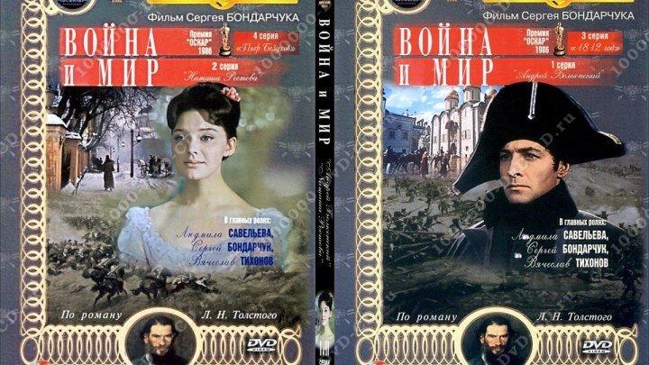 Война и мир фильм 3.военный, история.СССР.1965