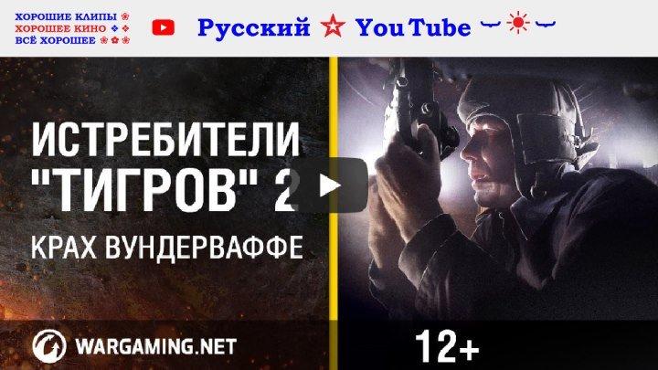 Сандомирский плацдарм ☆ Истребители Тигров ☆ Вторая серия ⋆ Русский ☆ YouTube ︸☀︸