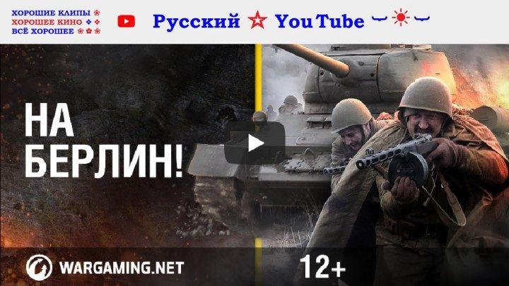 Весна 1945-го ☆ Штурм Зееловских высот ⋆ Русский ☆ YouTube ︸☀︸