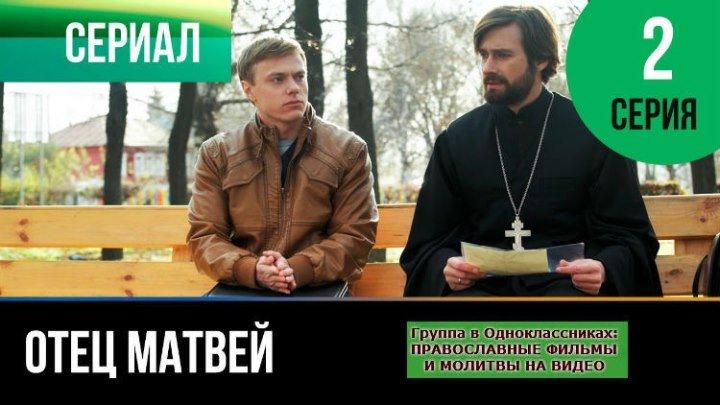 ОТЕЦ МАТВЕЙ _ Сериал, затрагивающий Душу _ 2 серия _ HD