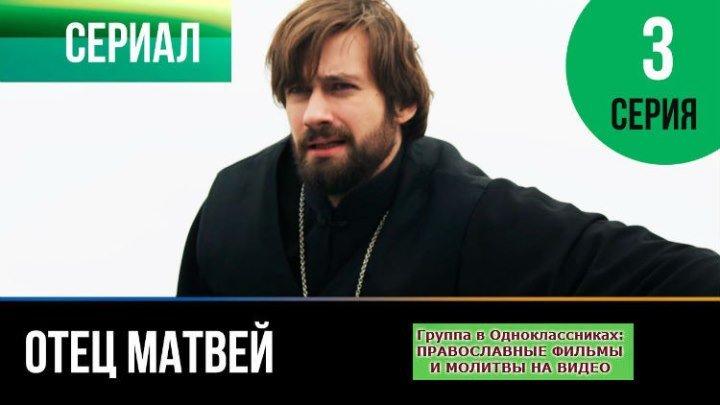 ОТЕЦ МАТВЕЙ _ Сериал, затрагивающий Душу _ 3 серия _ HD