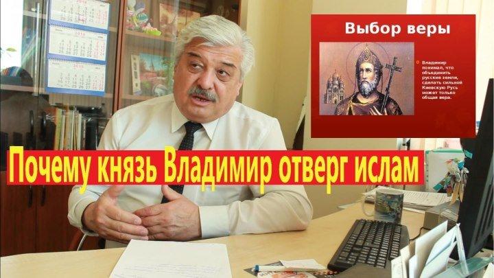 Мусульмане отмечают праздник Ураза-байрам - Почему князь Владимир отверг ислам?