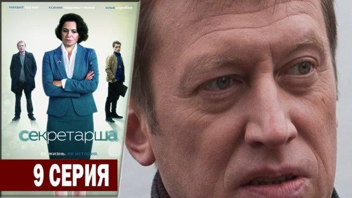 Секретарша 1 Сезон 9 серия