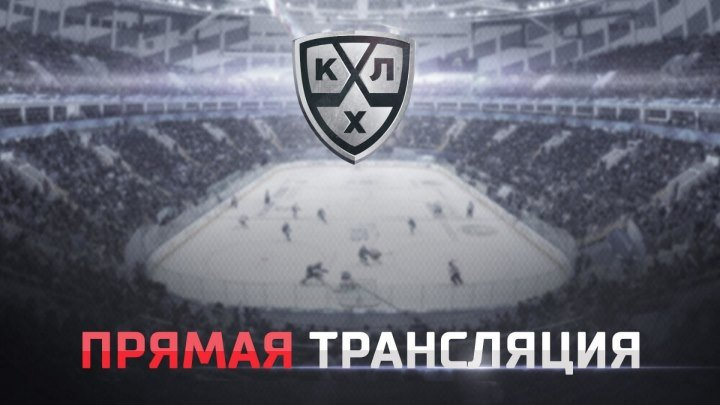 КХЛ. Северсталь - ЦСКА (2 февраля в 17:00 МСК)