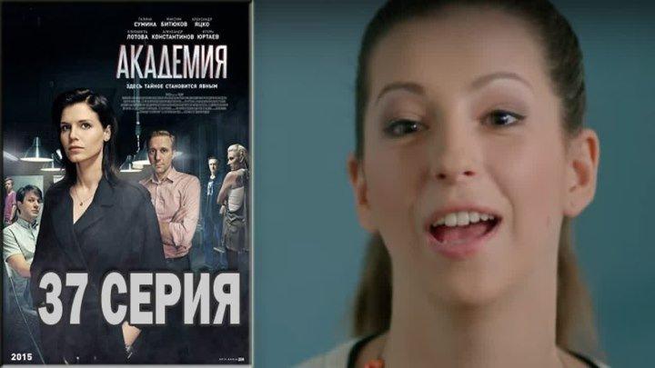 Академия 1 Сезон 37 серия