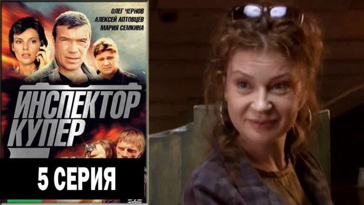 Инспектор Купер 3 Сезон 5 серия