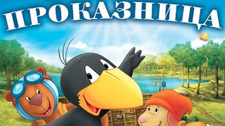 семейный мультфильм Смотреть онлайн в HD качестве