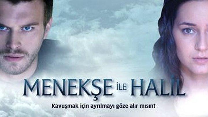 Менекше и Халиль 13 серия