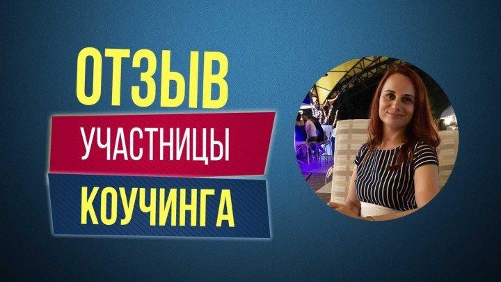 [Полная версия] Отзывы об индивидуальной работе с Филиппом Литвиненко. Руслана