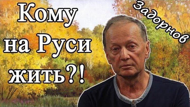 """""""Михаил Задорнов"""" (Кому на Руси жить?!)"""