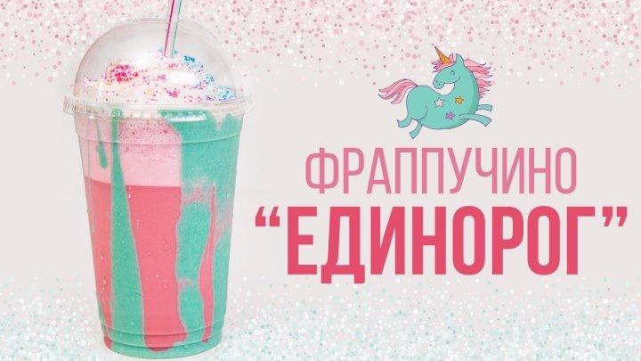 """Фраппучино """"Единорог"""" [Cheers! _ Напитки]"""