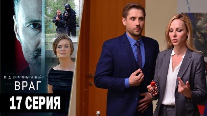 сериал Идеальный враг 1 Сезон 17 серия смотреть