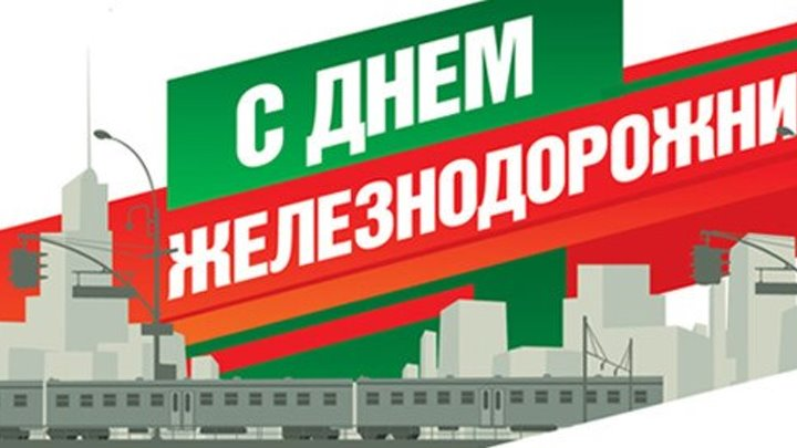 С ДНЕМ ЖЕЛЕЗНОДОРОЖНИКА! на РЖД.ТВ