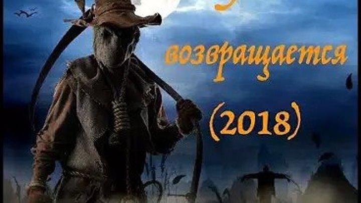 1.WEB-DLRip Ужасы, Комедия_ 2018 НОВИНКИ КИНО