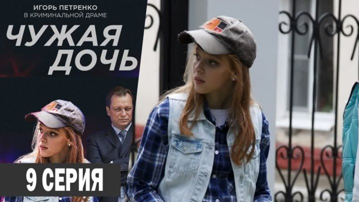 Чужая дочь 1 Сезон 9 серия