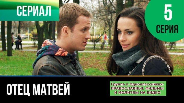 ОТЕЦ МАТВЕЙ _ Сериал, затрагивающий Душу _ 5 серия _ HD