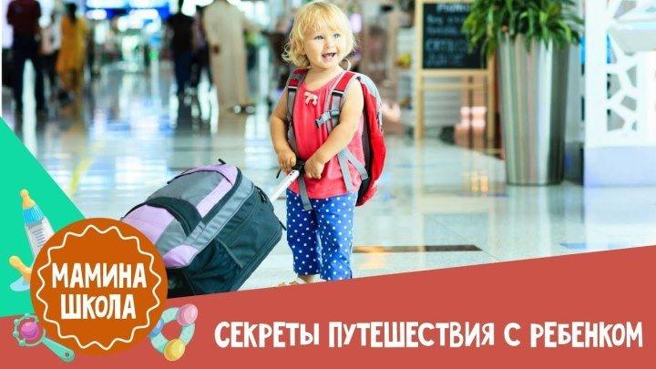 Путешествие с ребенком