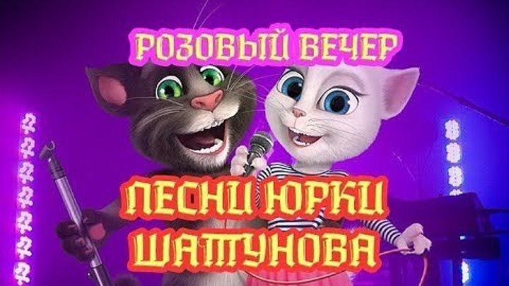 ►Чумовая Песня ❤ переделка в стиле Ласковый Май ❤ Розовый Вечер ❤ Поет говорящий кот Том