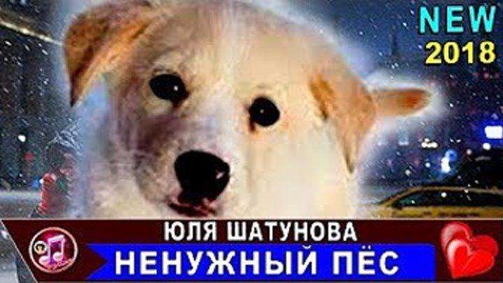 Ю.Шатунова - Ненужный пес