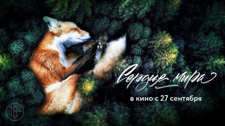 Сердце мира (Россия, Литва 2018) +18 Драма