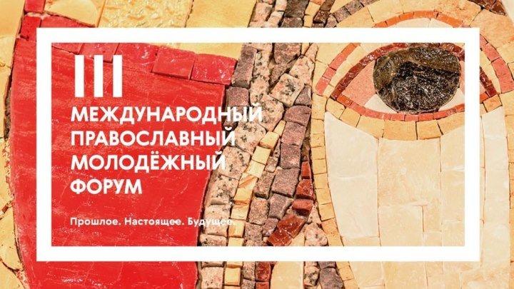 III Международный православный молодежный форум, прямая трансляция