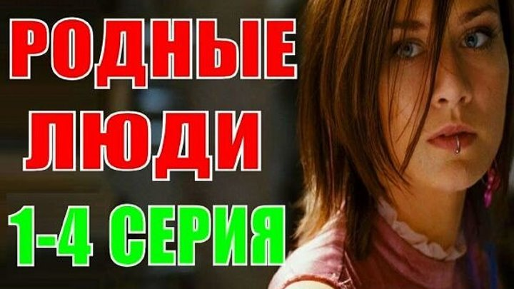 Родные люди 1,2,3,4 серия Русские мелодрамы 2018 новинки,