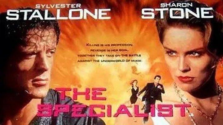 Специалист (1994) боевик, триллер (HD-720p) Сильвестр Сталлоне, Шэрон Стоун, Джеймс Вудс, Род Стайгер, Эрик Робертс