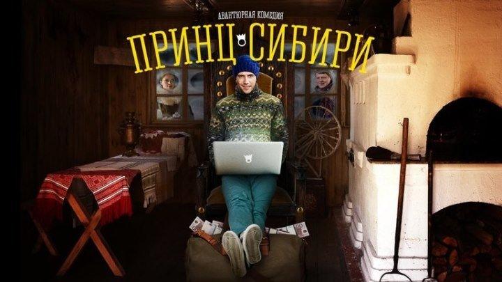 Принц Сибири 3 серия