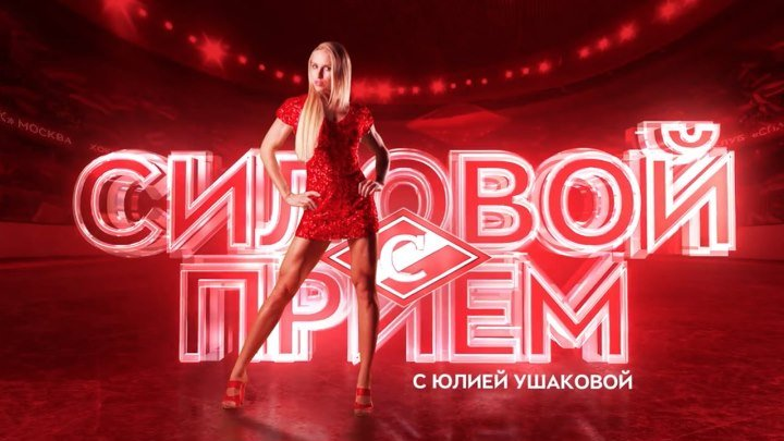 «Кто там?» - «Откройте, это я, Юля Ушакова»