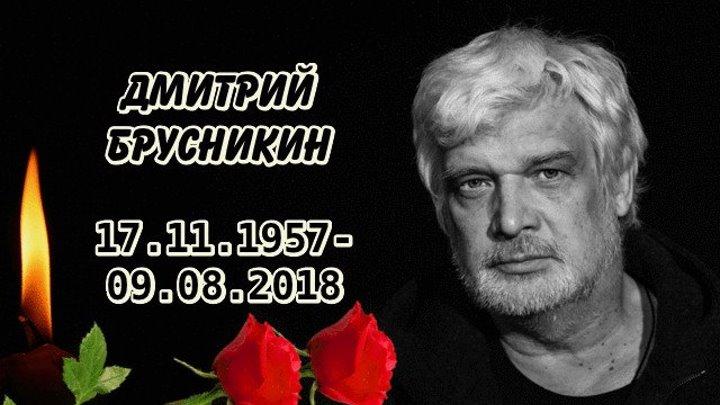 Ушёл из жизни актёр и режиссёр Дмитрий Брусникин. СВЕТЛАЯ ПАМЯТЬ...