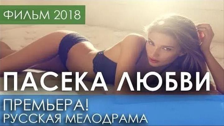 ПРЕМЬЕРА 2018 НОВИНКА ВПЕЧАТЛИЛА - Пасека любви / Русские мелодрамы 2018 новинки, фильмы HD