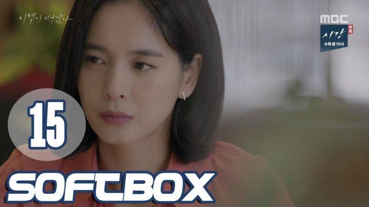 [Озвучка SOFTBOX] До свидания 15 серия