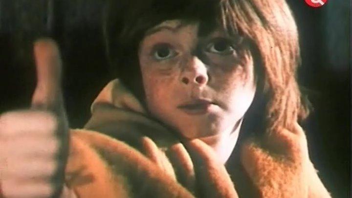 Дорогой мальчик_1974, реж. А.Стефанович