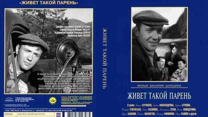 """Х\ф """" Живет такой Парень """" СССР 1964г. Мелодрама, Комедия."""